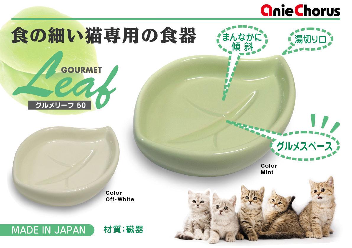 食べない猫専用の食器 グルメリーフ 50
